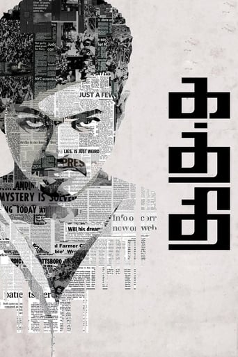 Poster of Kaththi
