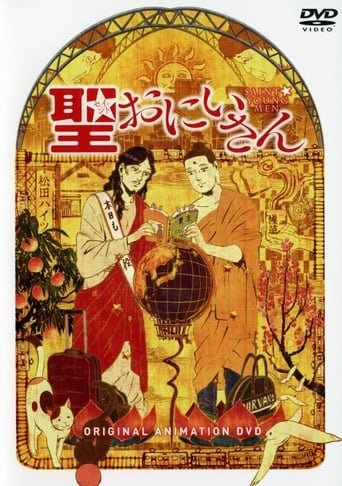 Poster of Saint☆Young Men