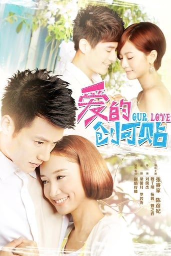 Poster of Our Love