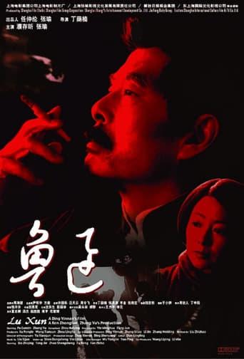 Poster of Lu.Xun