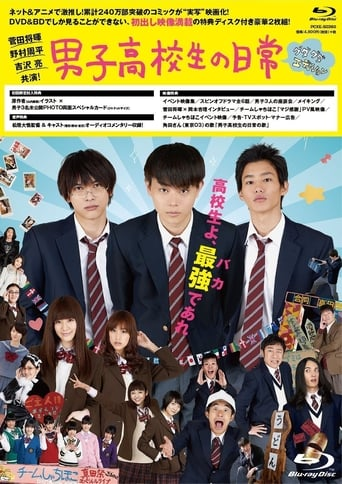 Poster of Daily Lives of High School Boys