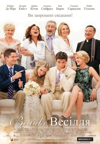 Велике весілля