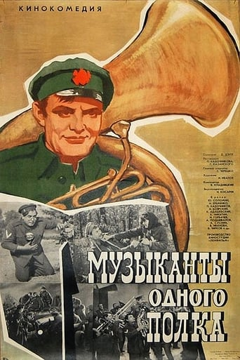 Poster of Музыканты одного полка