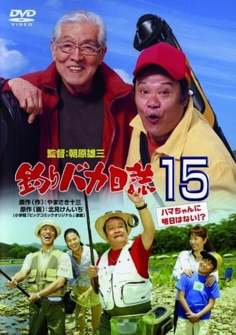 Poster of Tsuribaka nisshi 15: Hama-chan ni asu wa nai?