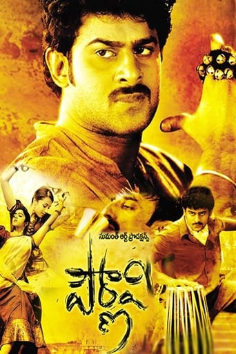 Poster of Pournami