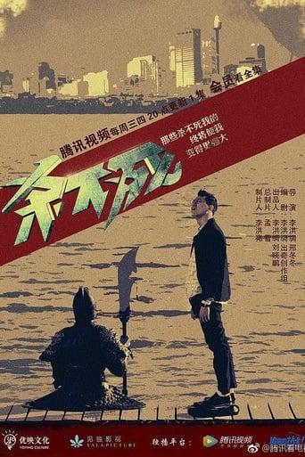 Watch 杀不死 full movie online 1337x