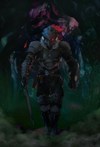 Goblin Slayer (ゴブリンスレイヤー)