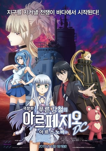 Poster of Arpeggio of Blue Steel -Ars Nova DC-