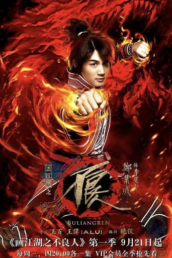 Watch Bu Liang Ren full movie online 1337x