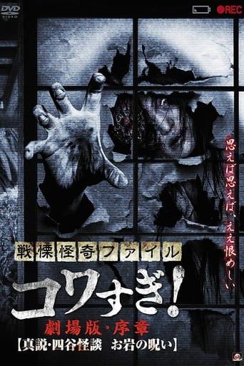 Senritsu Kaiki File Kowasugi! Preface: True Story of the Ghost of Yotsua