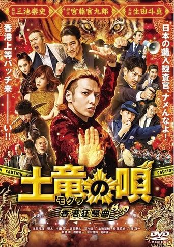 Poster of The Mole Song: Hong Kong Capriccio
