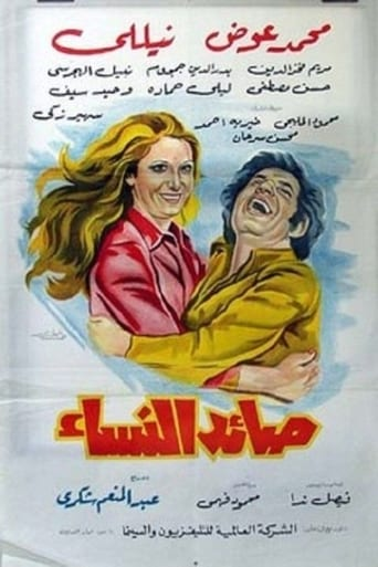 Poster of Catch Women's