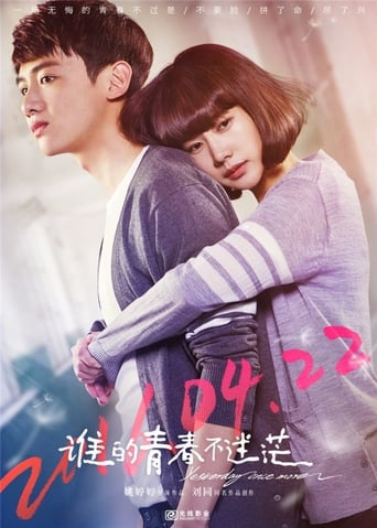 Yesterday Once More (2016) WEB-DL