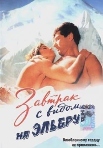 Poster of Завтрак с видом на Эльбрус