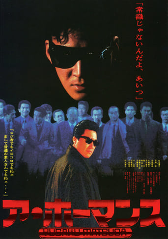 'A Homance (1986)