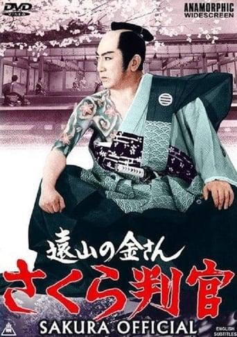 Poster of Sakura Official