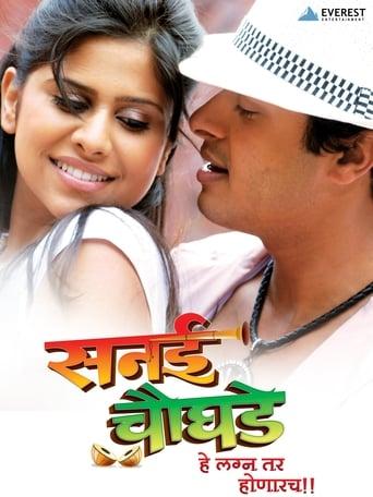 Poster of Sanai Choughade