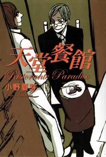 Poster of Ristorante Paradiso fragman