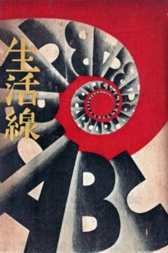 Poster of Seikatsu-sen ABC