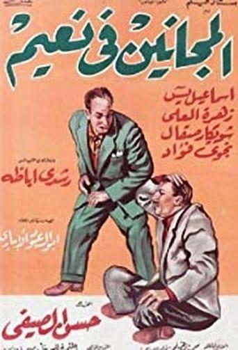 Poster of El majanin fi naim