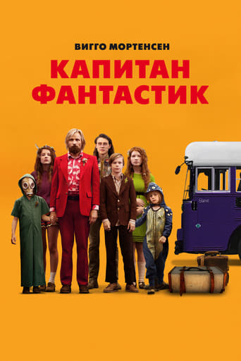 Poster of Капитан Фантастик