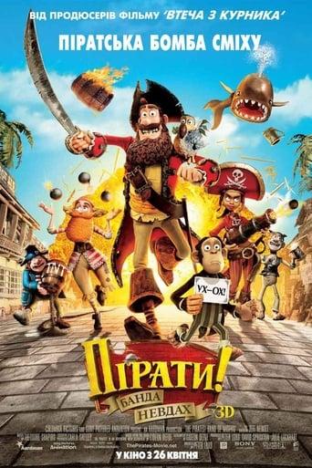 Пірати! Банда невдах