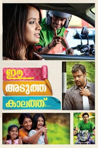 Ee Adutha Kaalathu Movie Poster