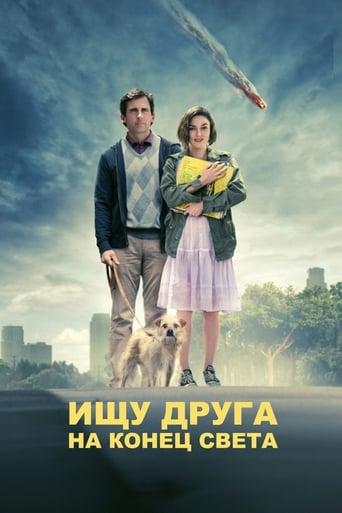 Poster of Ищу друга на конец света