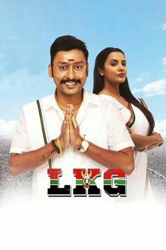 Poster of LKG