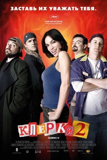 Poster of Клерки 2
