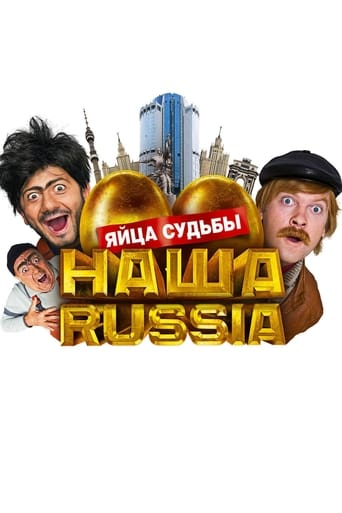 Watch Our Russia. Eggs of Destiny Online Free Putlocker