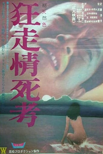 Poster of Running in Madness, Dying in Love