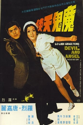 Poster of Devil and Angel