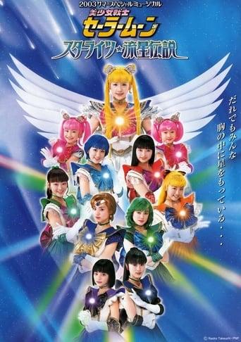 Sailor Moon - Starlights - Legend of the Shooting Stars