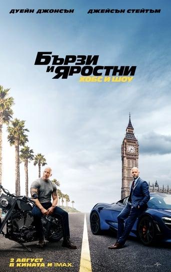 Fast & Furious Presents: Hobbs & Shaw / Бързи и яростни: Хобс и Шоу