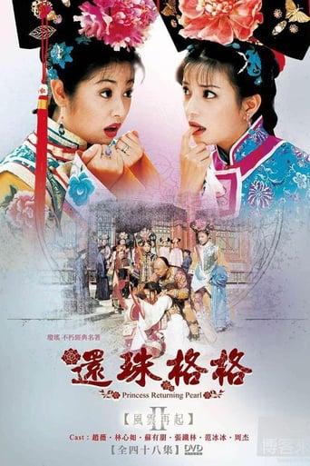 Poster of Princess Pearl II