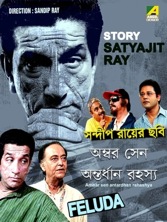 The Disappearance of Ambar Sen Movie Poster
