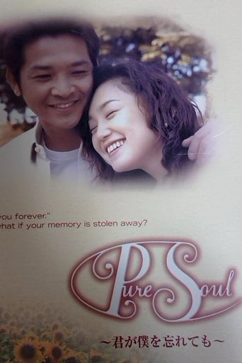 Poster of Pure Soul~君が仆を忘れても~
