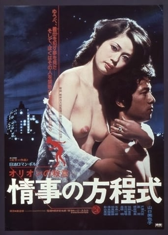 Poster of An Unforgettable Affair