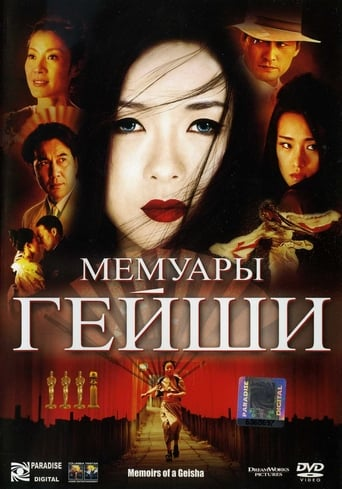 Poster of Мемуары гейши