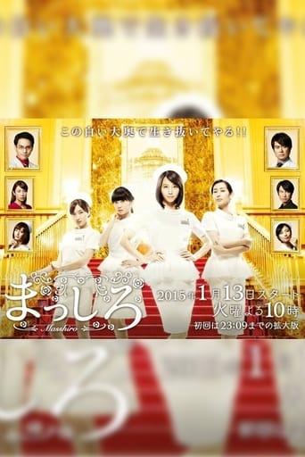 Poster of まっしろ