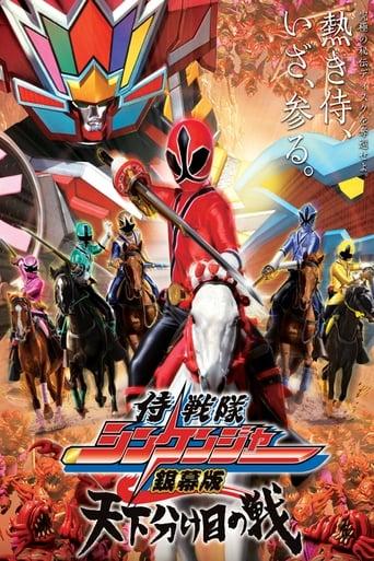 Poster of Samurai Sentai Shinkenger the Movie: The Fateful War