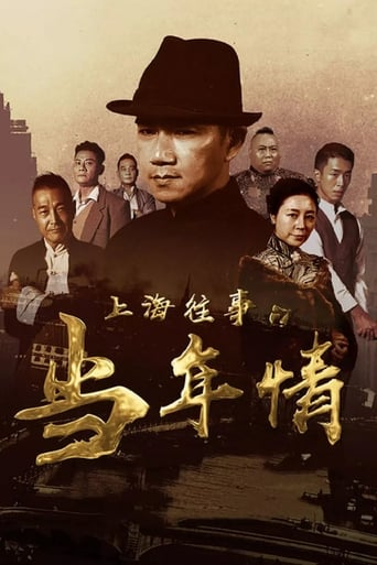 Poster of The Old Days Of Shanghai