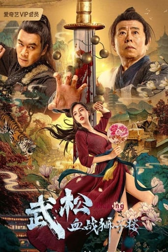 The Legend of Justice WuSong / Wu Song's Bloody Battle With Lion House