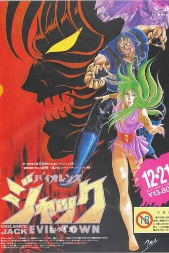Poster of バイオレンスジャック / 地獄街編