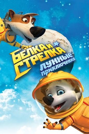 Cartoni animati Space Dogs 2 - ????? ? ???????: ?????? ???????????