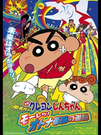 Poster of Crayon Shin-chan: Fierceness That Invites Storm! The Adult Empire Strikes Back