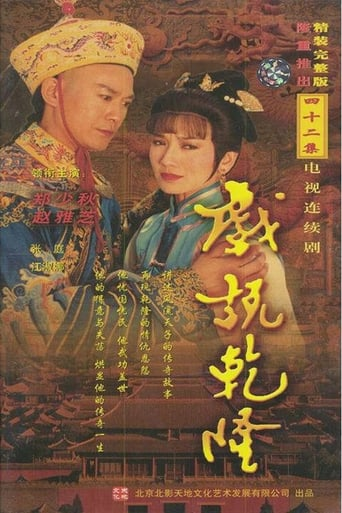 Poster of 戏说乾隆