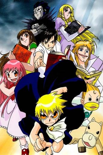 Poster of 金色のガッシュベル!!