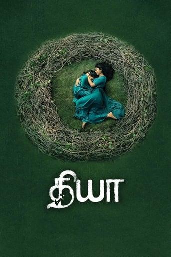 Poster of Diya